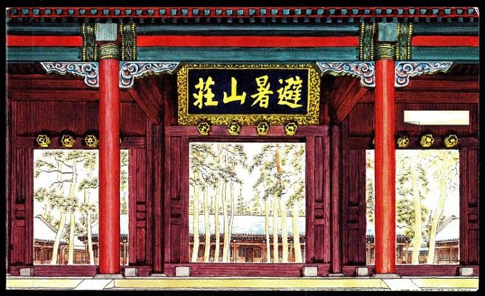 Tị Thử Sơn Trang